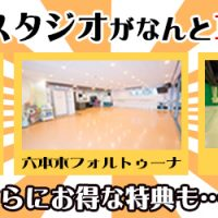 港区 赤坂 レンタルスタジオのキャンペーン