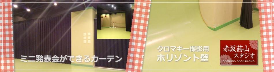 赤坂のレンタルスタジオ2 88鍵のピアノやヨガマット、レッスンバーも無料です