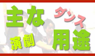 ダンス教室・ヨガ教室・演劇練習やバレエ教室、格闘技などなど多用途です!のイメージ