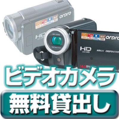 ビデオカメラ無料貸出し
