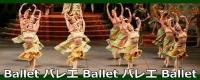 バレエ ダンス  教室