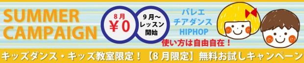 赤坂茜山 キッズサマーキャンペーン