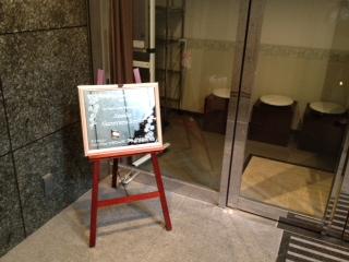 赤坂 スタジオ入り口 看板