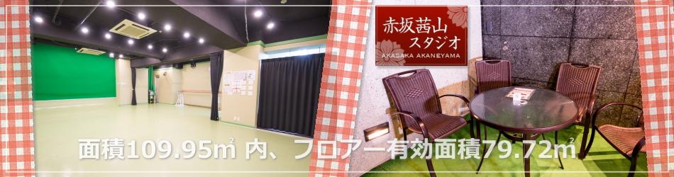 赤坂のレンタルスタジオ1 スタジオの風景 広くて天井も高いのですよ