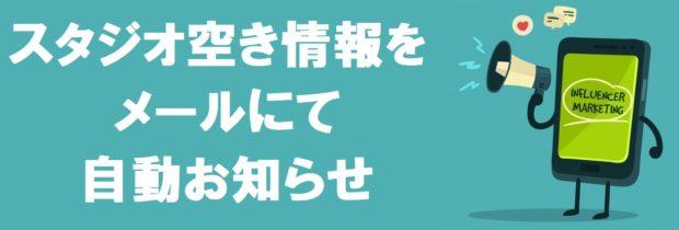赤坂 ダンススタジオ レンタルスタジオ 稽古場 教室 港区 レンタルスペース