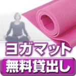 yogamat_muryo